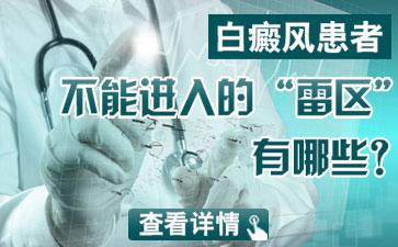青岛白癜风医院网址