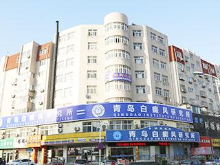 青岛白癜风研究所-简介